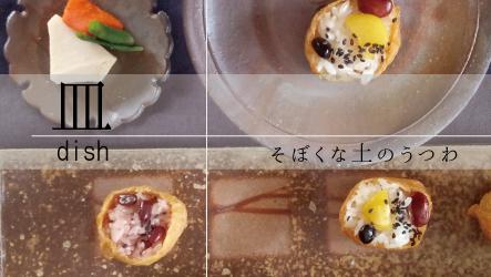 皿〜dish そぼくな土のうつわ いろいろな形をご用意しております