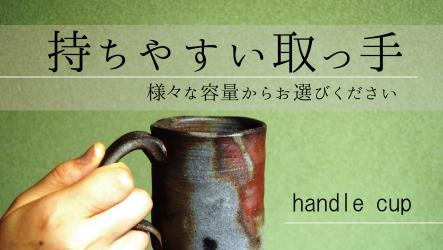 持ちやすい取っ手〜handle cup さまざまな容量のものをお選びいただけます