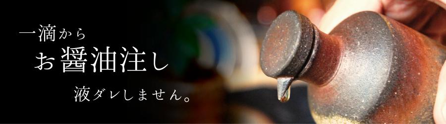 一滴から備前焼のお醤油注し〜クワイエットハウスのしょうゆ注しは液ダレしません