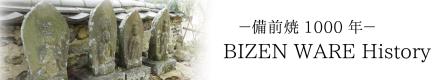 Bizen history〜備前焼の歴史 1000年の時代を捉えて
