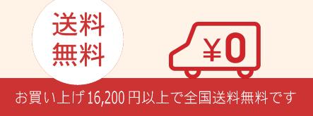 備前焼工房クワイエットハウスはお買い上げ10,800円以上で全国送料無料です