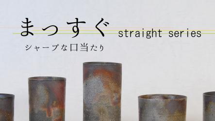 まっすぐカップ〜straight cup シンプルなシルエットにシャープな口当たりが魅力です