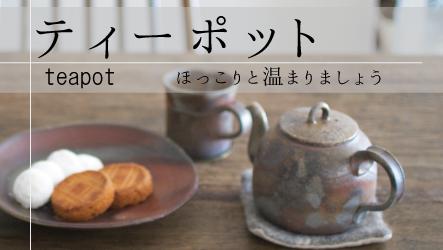 ティーポット〜teapot シンプルデザインの土のポット 注ぎやすく仕上げました