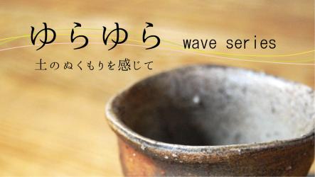ゆらゆらカップ〜wave cup 備前焼の土の質感を大事に 丈夫で持ちやすいです