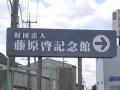 藤原啓記念館