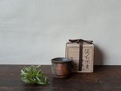 [21201]窯変酒呑(高力芳照)
